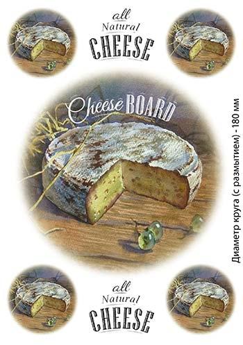 Картинки для декупажа сырную тематику